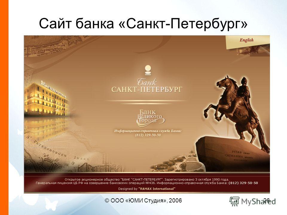 © ООО «ЮМИ Студия», 200626 Сайт банка «Санкт-Петербург»
