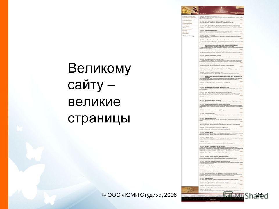 © ООО «ЮМИ Студия», 200628 Великому сайту – великие страницы