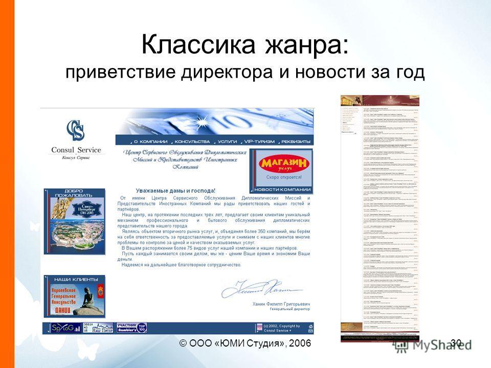 © ООО «ЮМИ Студия», 200630 Классика жанра: приветствие директора и новости за год