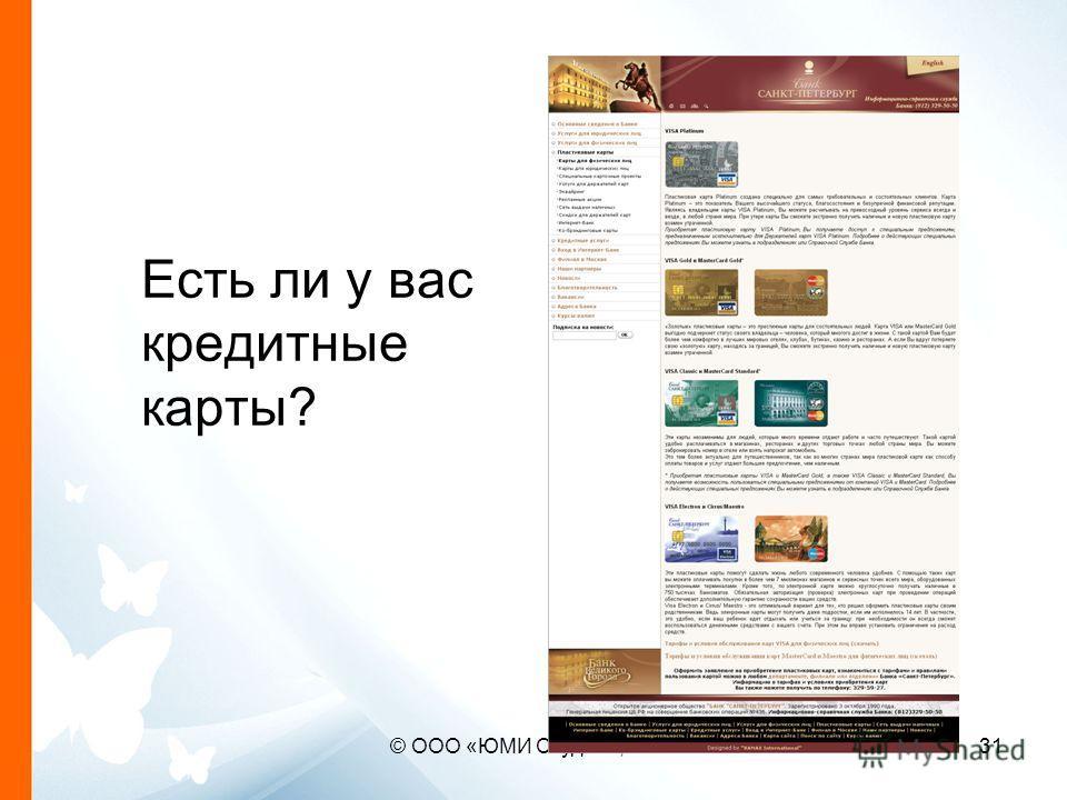 © ООО «ЮМИ Студия», 200631 Есть ли у вас кредитные карты?