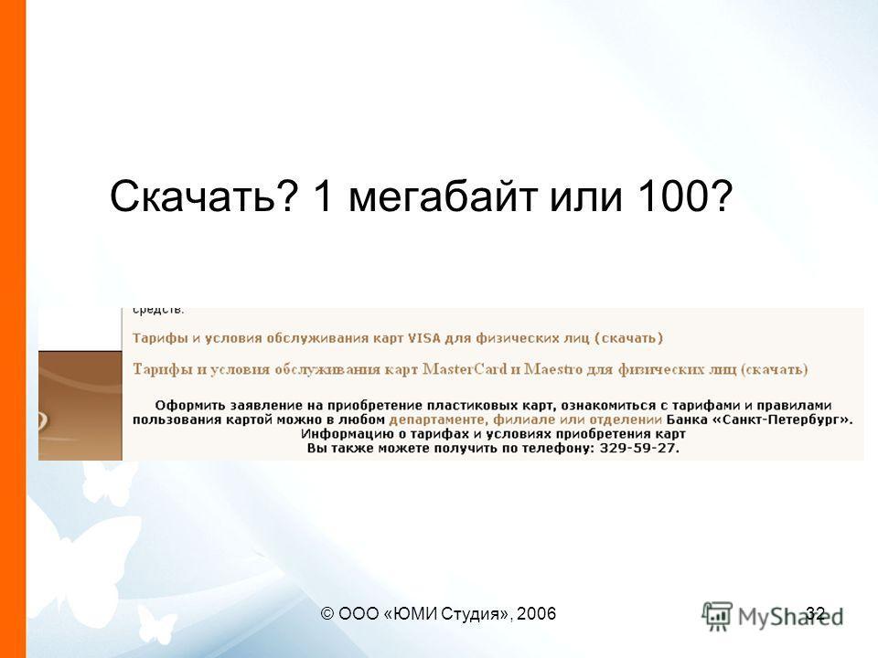 © ООО «ЮМИ Студия», 200632 Скачать? 1 мегабайт или 100?