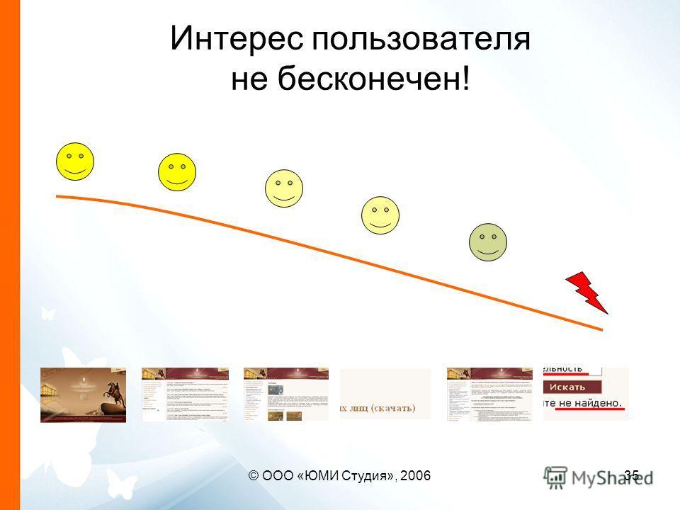 © ООО «ЮМИ Студия», 200635 Интерес пользователя не бесконечен!
