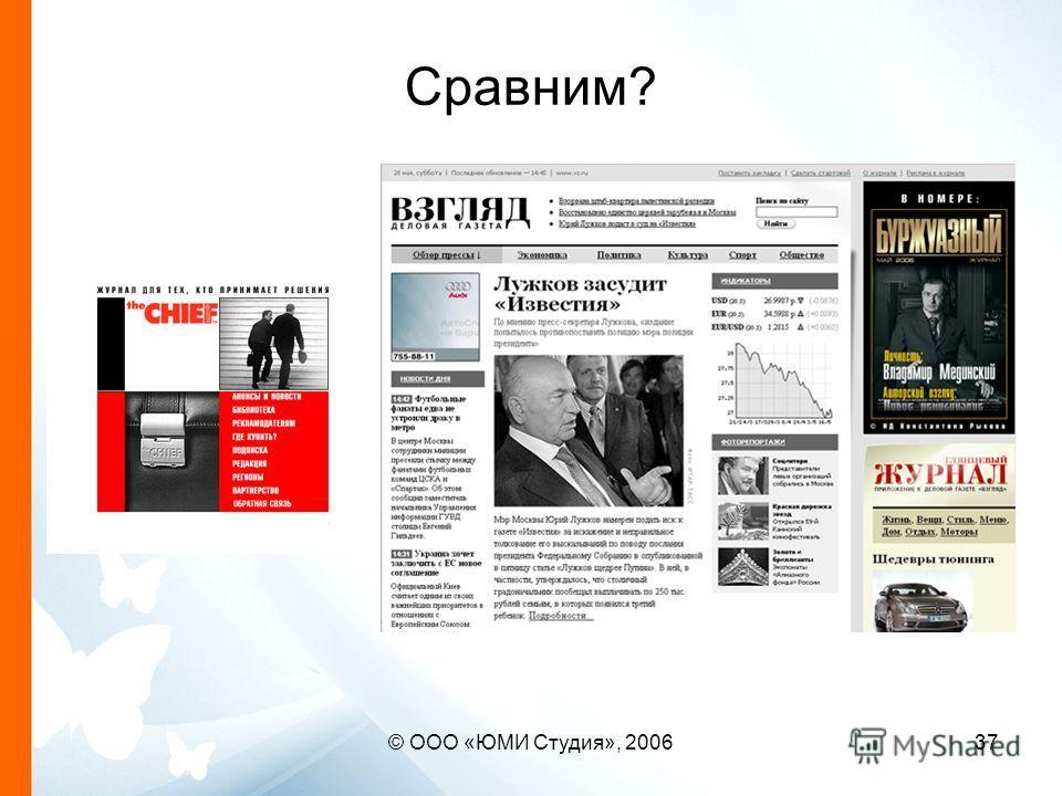 © ООО «ЮМИ Студия», 200637 Сравним?