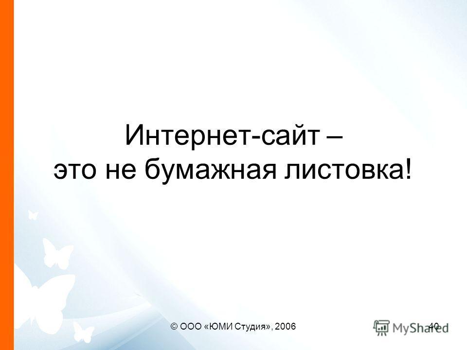 © ООО «ЮМИ Студия», 200640 Интернет-сайт – это не бумажная листовка!