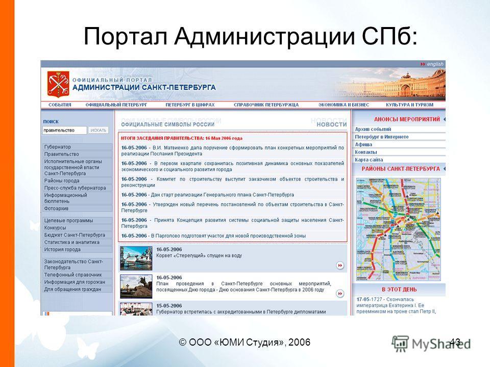 © ООО «ЮМИ Студия», 200643 Портал Администрации СПб: