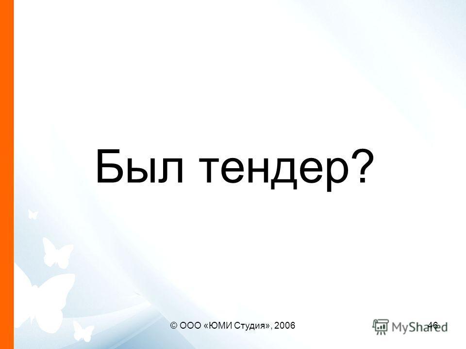 © ООО «ЮМИ Студия», 200646 Был тендер?