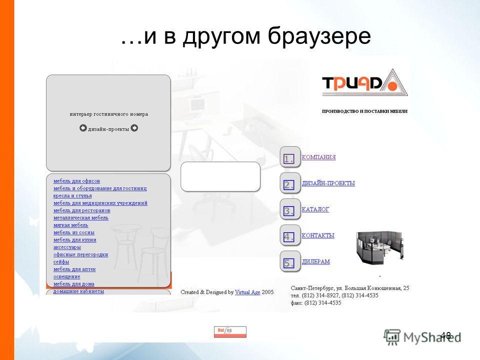 © ООО «ЮМИ Студия», 200648 …и в другом браузере
