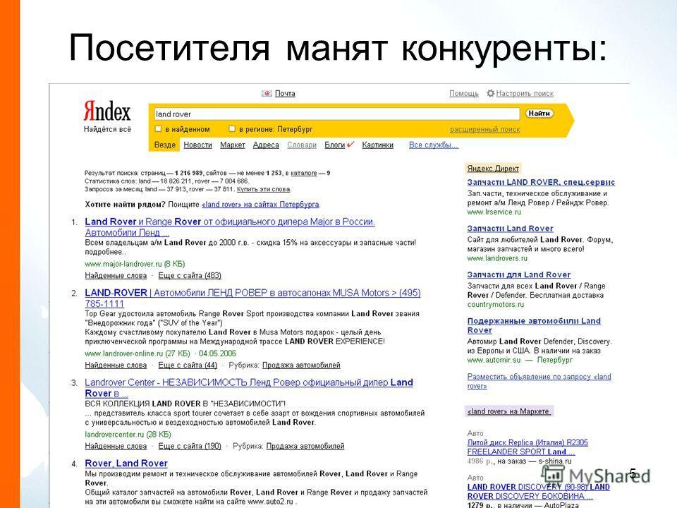 © ООО «ЮМИ Студия», 20065 Посетителя манят конкуренты: