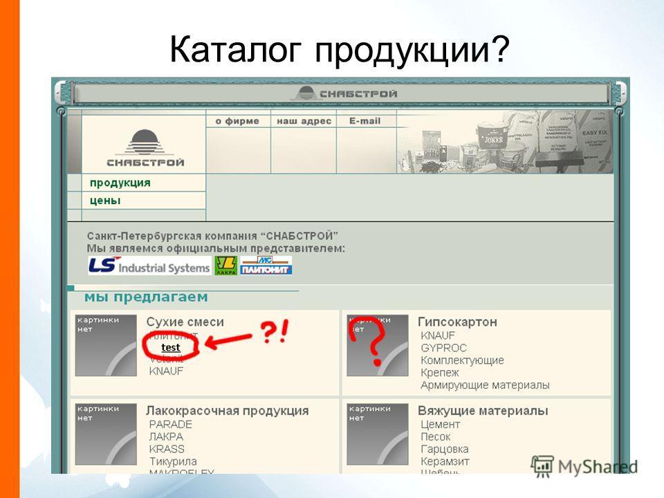 © ООО «ЮМИ Студия», 200653 Каталог продукции?