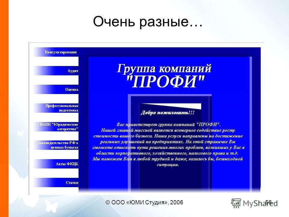 © ООО «ЮМИ Студия», 200656 Очень разные…