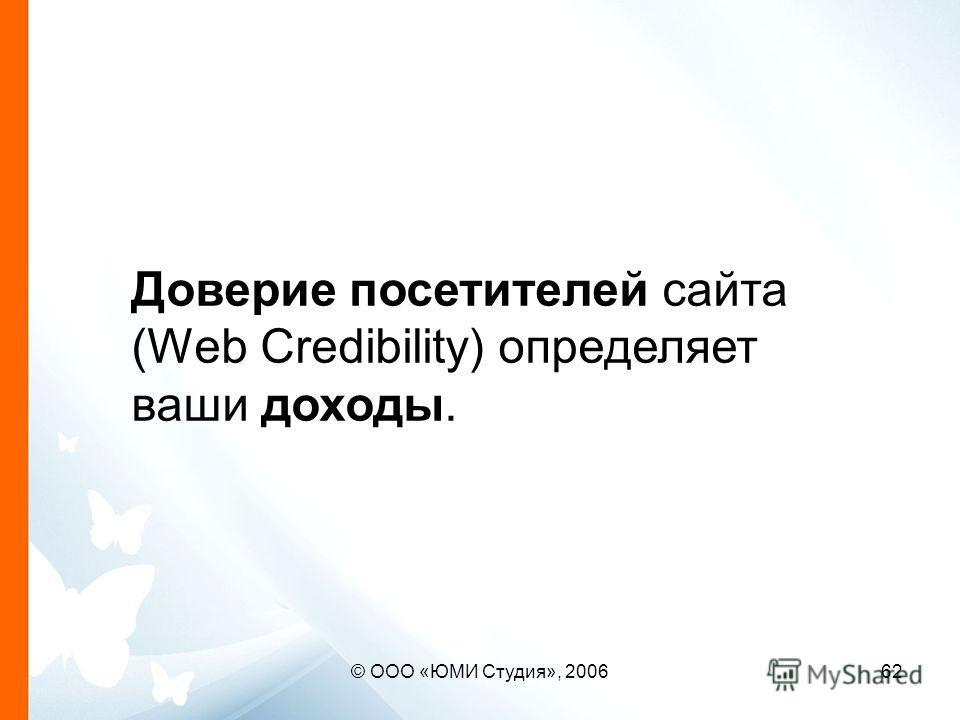 © ООО «ЮМИ Студия», 200662 Доверие посетителей сайта (Web Credibility) определяет ваши доходы.