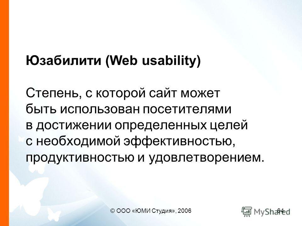 © ООО «ЮМИ Студия», 200664 Юзабилити (Web usability) Степень, с которой сайт может быть использован посетителями в достижении определенных целей с необходимой эффективностью, продуктивностью и удовлетворением.