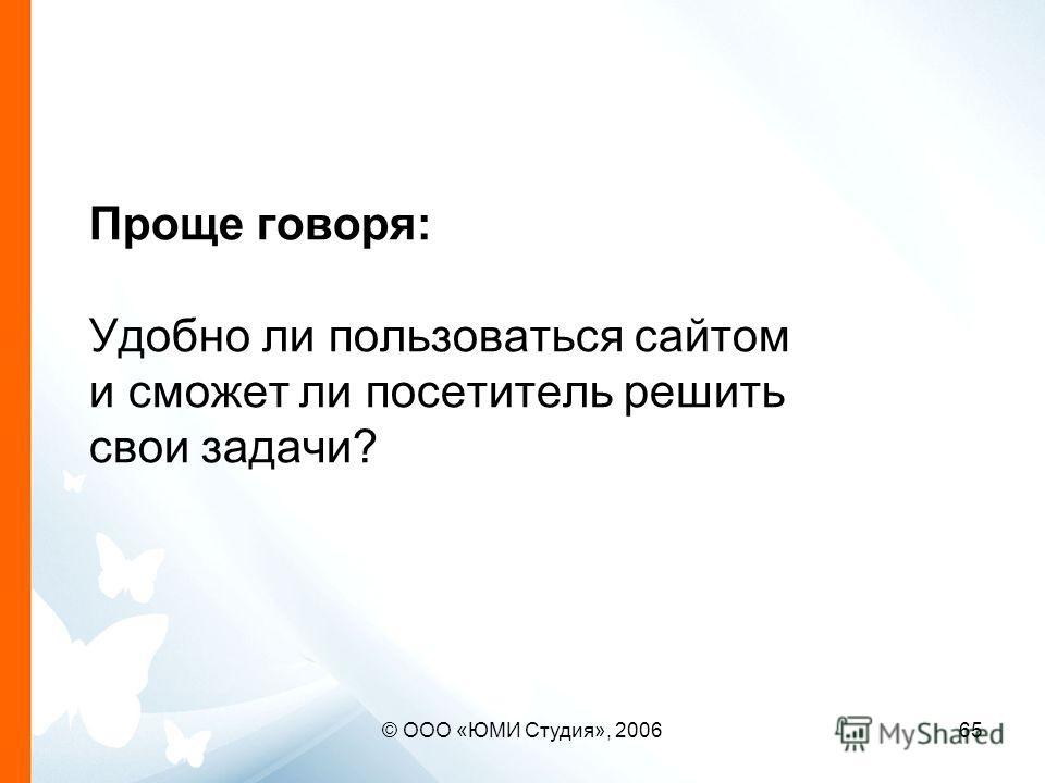 © ООО «ЮМИ Студия», 200665 Проще говоря: Удобно ли пользоваться сайтом и сможет ли посетитель решить свои задачи?