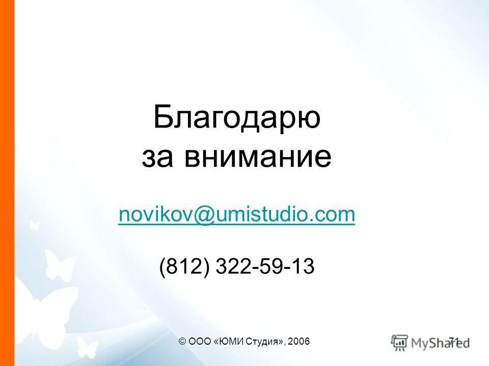 © ООО «ЮМИ Студия», 200671 Благодарю за внимание novikov@umistudio.com (812) 322-59-13 novikov@umistudio.com