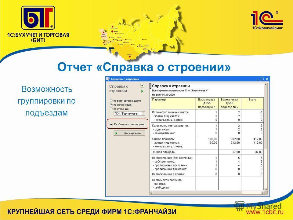Отчет «Справка о строении» Возможность группировки по подъездам