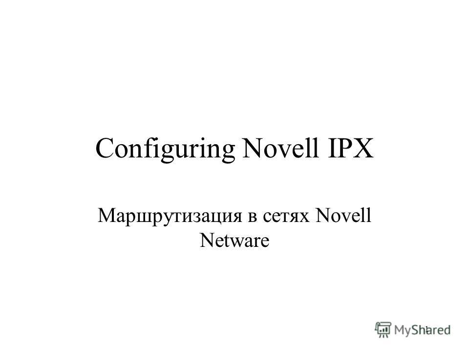 1 Configuring Novell IPX Маршрутизация в сетях Novell Netware