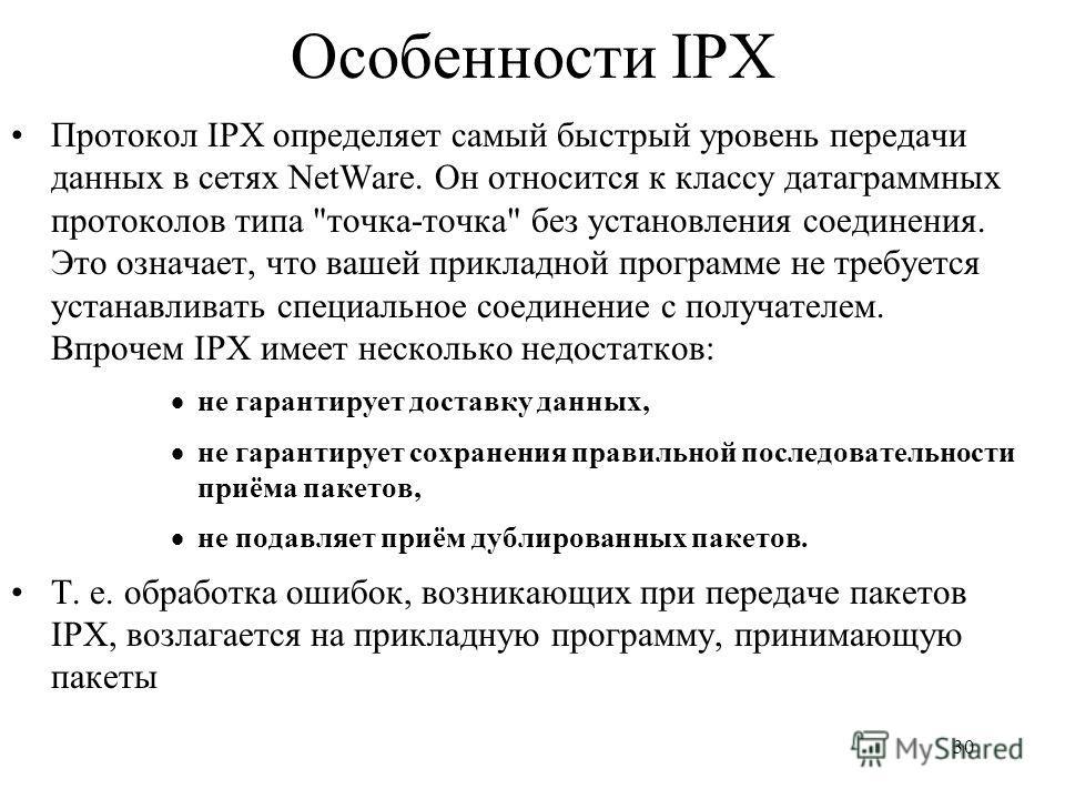 30 Особенности IPX Протокол IPX определяет самый быстрый уровень передачи данных в сетях NetWare. Он относится к классу датаграммных протоколов типа