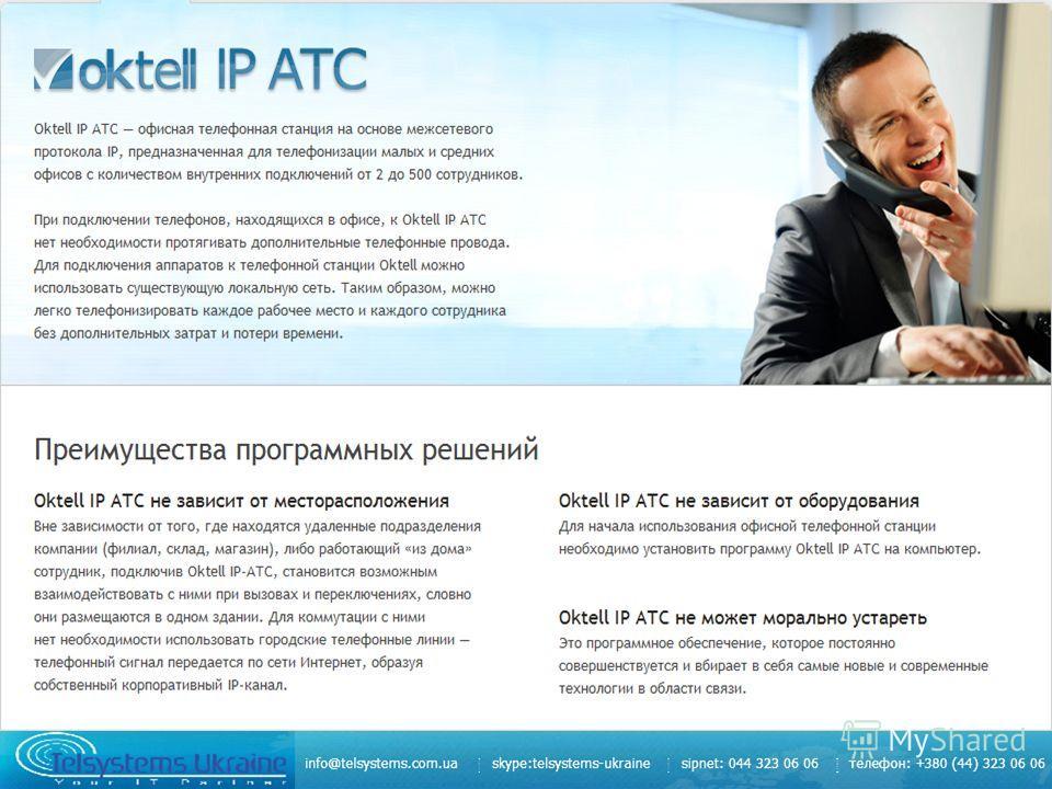Oktell IP АТС офисная телефонная станция на основе межсетевого протокола IP, предназначенная для телефонизации малых и средних офисов с количеством внутренних подключений от 2 до 500 сотрудников. При подключении телефонов, находящихся в офисе, к Okte