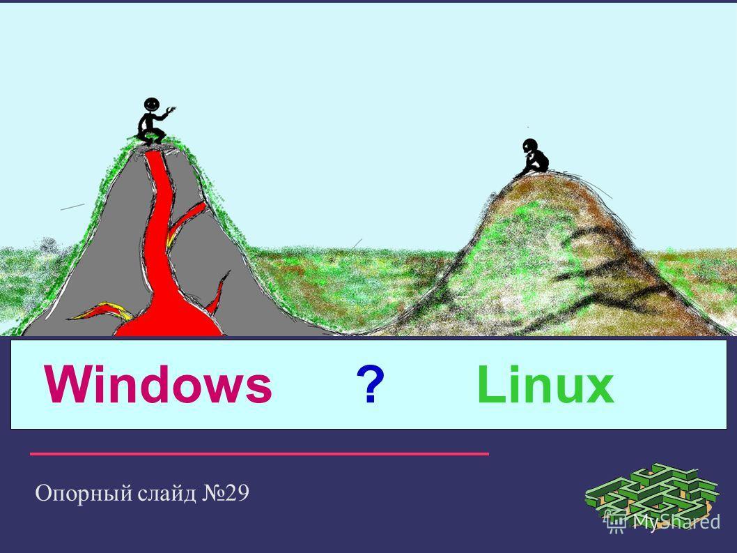 Опорный слайд 29 WindowsLinux?