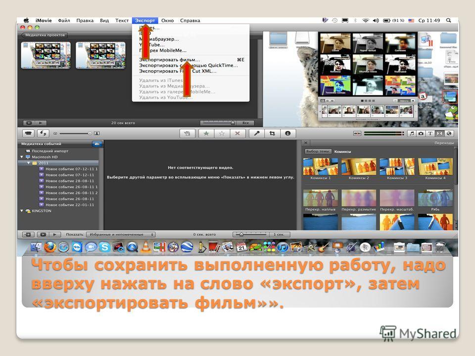 Чтобы сохранить выполненную работу, надо вверху нажать на слово «экспорт», затем «экспортировать фильм »».
