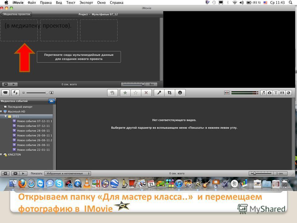 Открываем папку «Для мастер класса..» и перемещаем фотографию в IMovie (в медиатеку проектов).