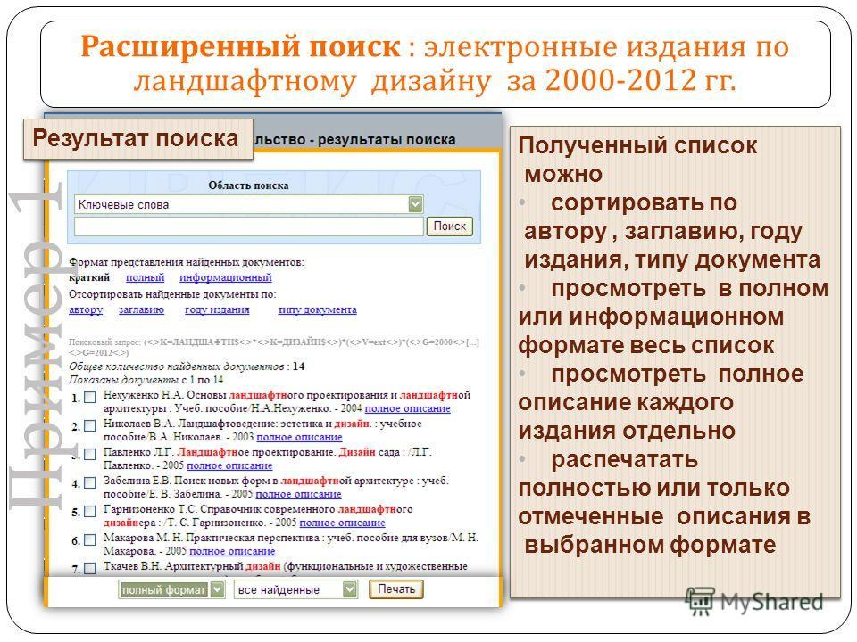 Расширенный поиск : электронные издания по ландшафтному дизайну за 2000-2012 гг. Результат поиска Полученный список можно сортировать по автору, заглавию, году издания, типу документа просмотреть в полном или информационном формате весь список просмо