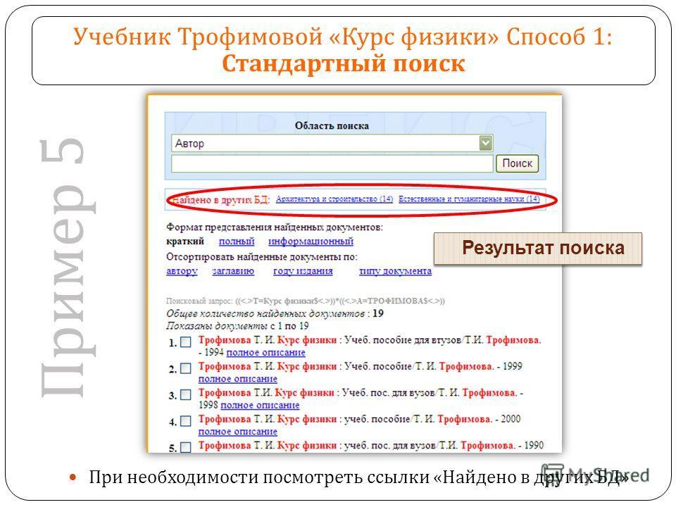 Учебник Трофимовой « Курс физики » Способ 1: Стандартный поиск При необходимости посмотреть ссылки « Найдено в других БД » Результат поиска Пример 5