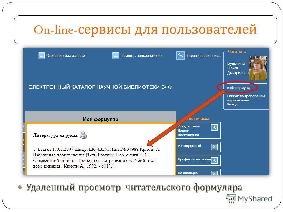 On-line- сервисы для пользователей Удаленный просмотр читательского формуляра Удаленный просмотр читательского формуляра