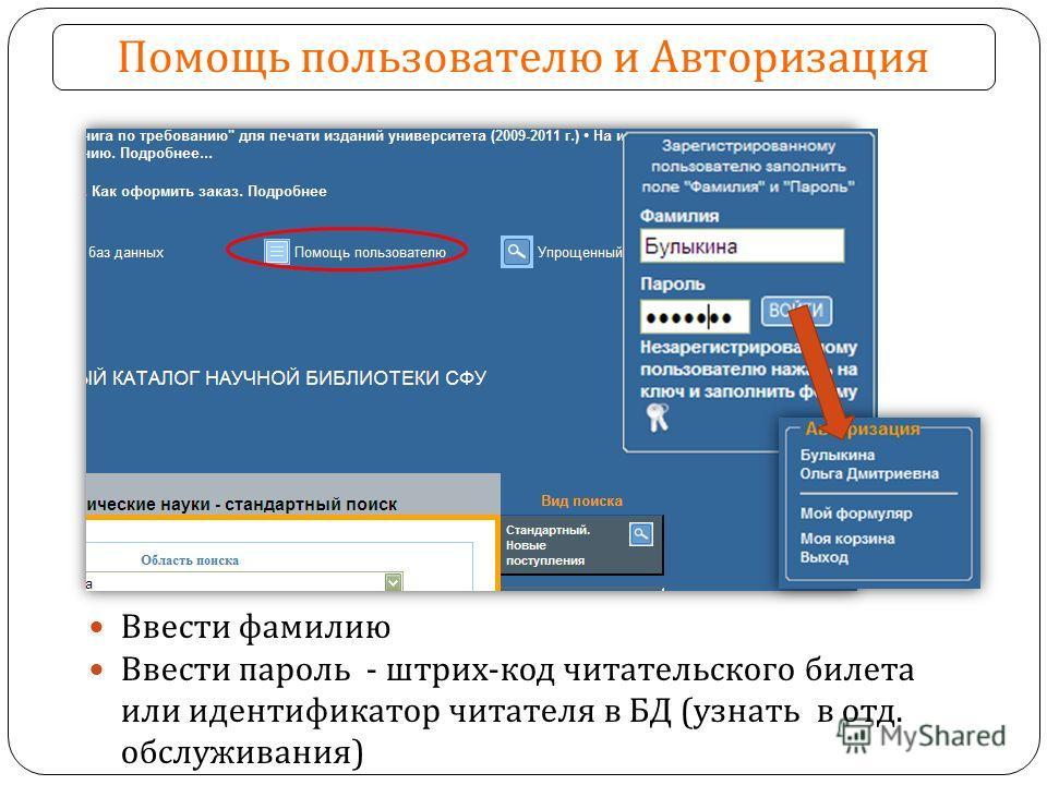 Ввести фамилию Ввести пароль - штрих - код читательского билета или идентификатор читателя в БД ( узнать в отд. обслуживания ) Помощь пользователю и Авторизация