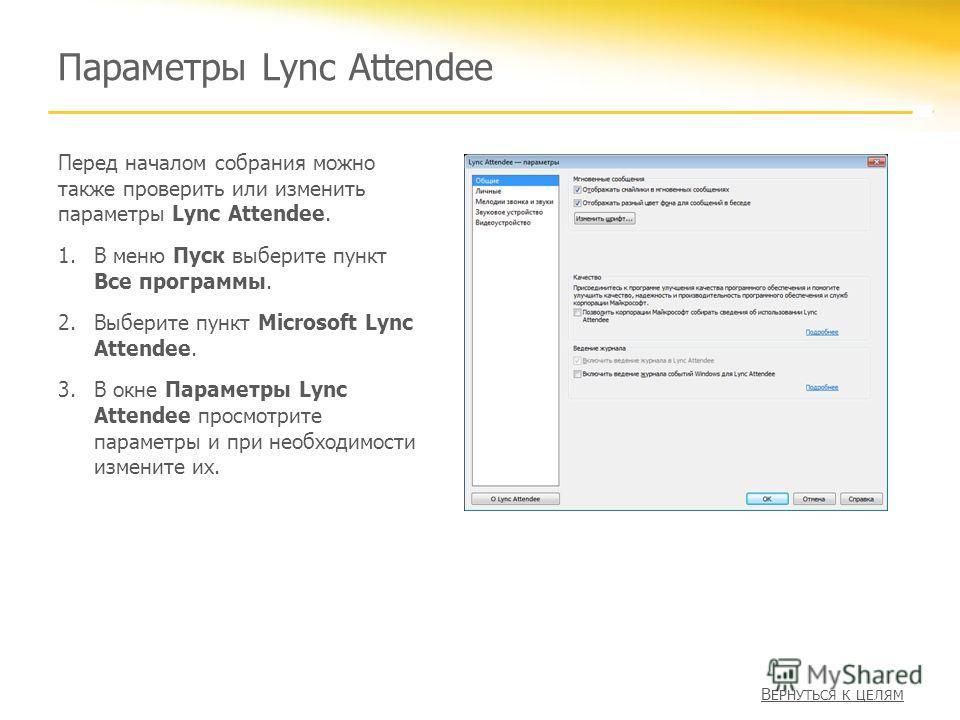 Параметры Lync Attendee Перед началом собрания можно также проверить или изменить параметры Lync Attendee. 1.В меню Пуск выберите пункт Все программы. 2.Выберите пункт Microsoft Lync Attendee. 3.В окне Параметры Lync Attendee просмотрите параметры и