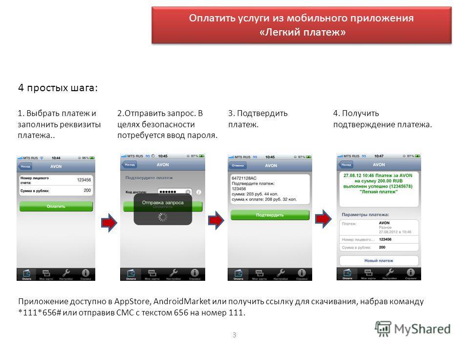 3 Оплатить услуги из мобильного приложения «Легкий платеж» Оплатить услуги из мобильного приложения «Легкий платеж» 4 простых шага: 1. Выбрать платеж и заполнить реквизиты платежа.. 2.Отправить запрос. В целях безопасности потребуется ввод пароля. 3.