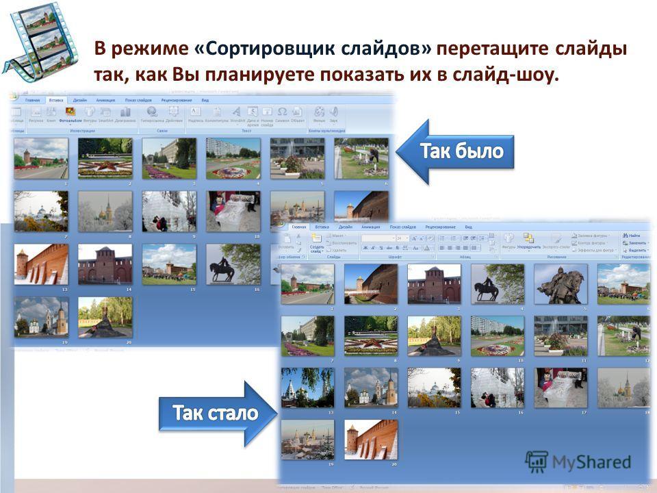 В режиме «Сортировщик слайдов» перетащите слайды так, как Вы планируете показать их в слайд-шоу.