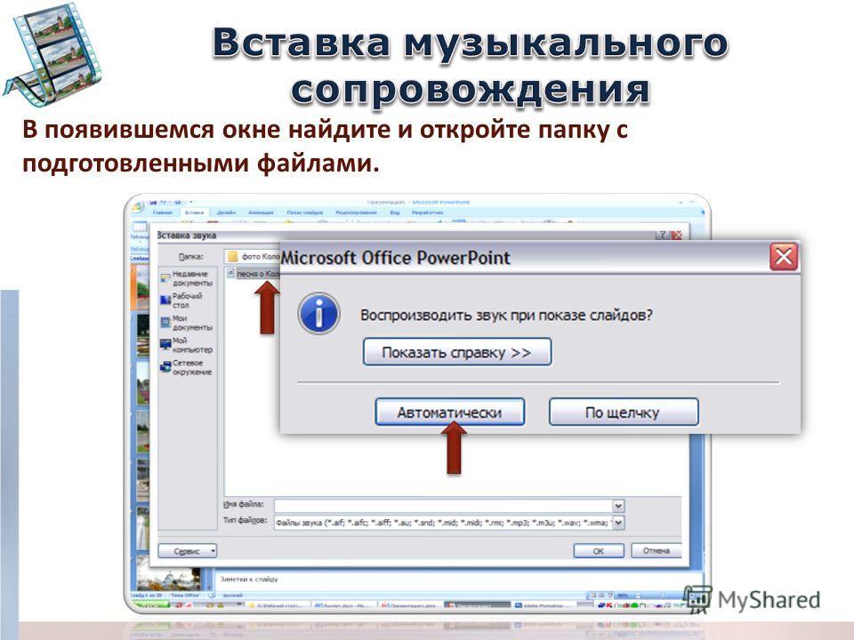 В появившемся окне найдите и откройте папку с подготовленными файлами.