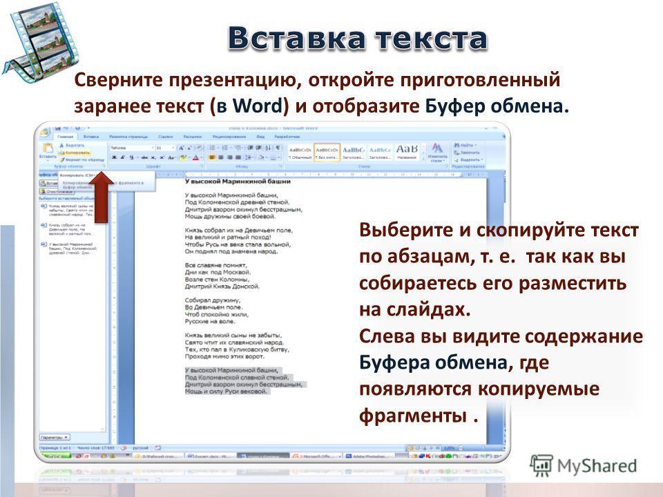 Сверните презентацию, откройте приготовленный заранее текст (в Word) и отобразите Буфер обмена. Выберите и скопируйте текст по абзацам, т. е. так как вы собираетесь его разместить на слайдах. Слева вы видите содержание Буфера обмена, где появляются к