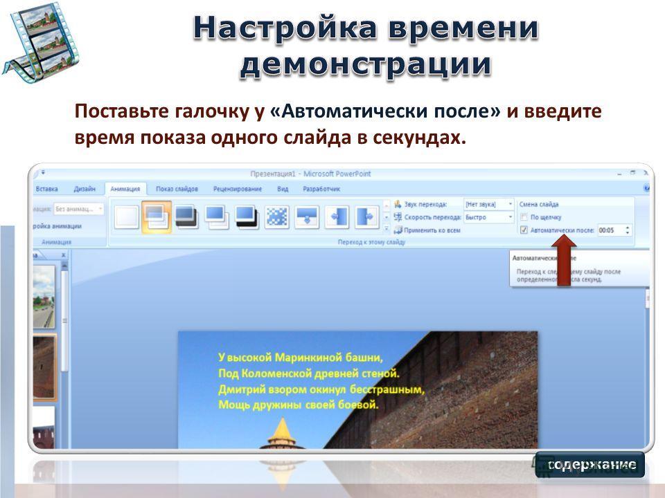 Поставьте галочку у «Автоматически после» и введите время показа одного слайда в секундах. содержание