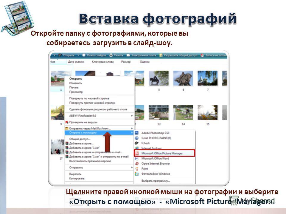 Щелкните правой кнопкой мыши на фотографии и выберите « Открыть с помощью » - « Microsoft Picture Manager ». Откройте папку с фотографиями, которые вы собираетесь загрузить в слайд-шоу.