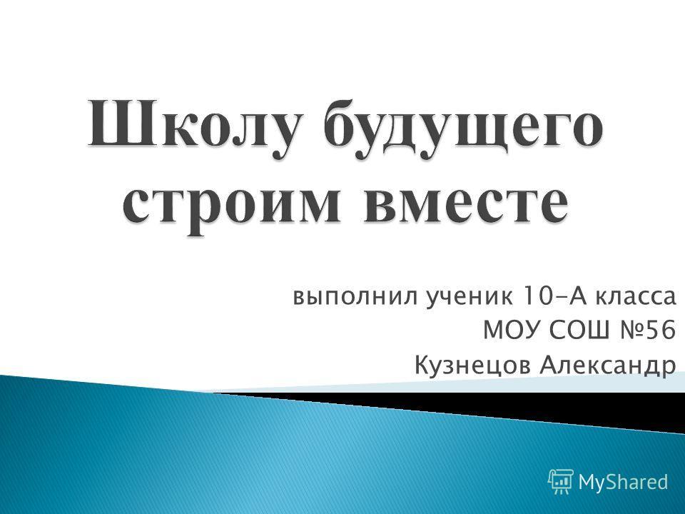 выполнил ученик 10-А класса МОУ СОШ 56 Кузнецов Александр