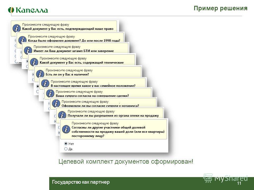 Государство как партнер Пример решения 11 Целевой комплект документов сформирован!