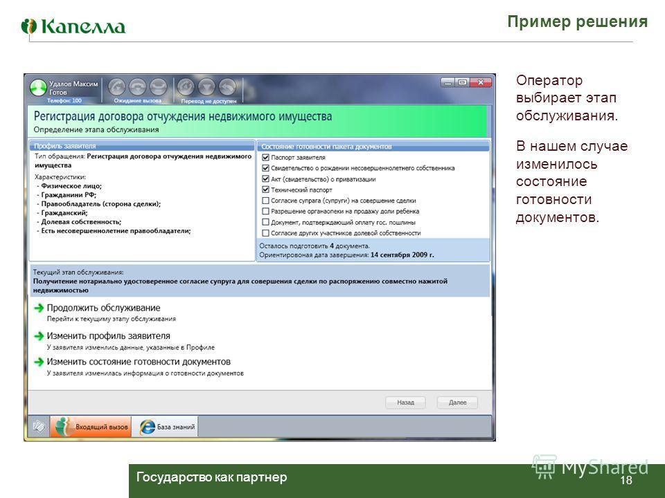 Государство как партнер Пример решения 18 Оператор выбирает этап обслуживания. В нашем случае изменилось состояние готовности документов.