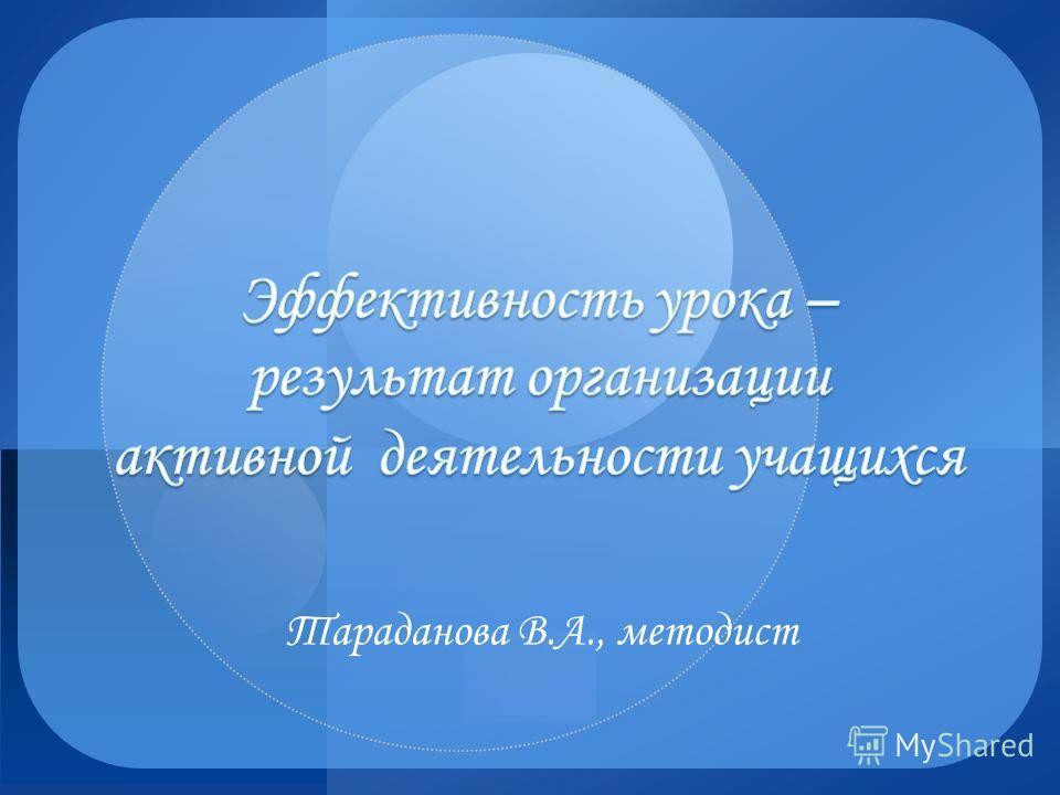 Тараданова В.А., методист
