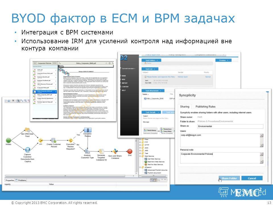 13© Copyright 2013 EMC Corporation. All rights reserved. BYOD фактор в ECM и BPM задачах Интеграция с BPM системами Использование IRM для усилений контроля над информацией вне контура компании