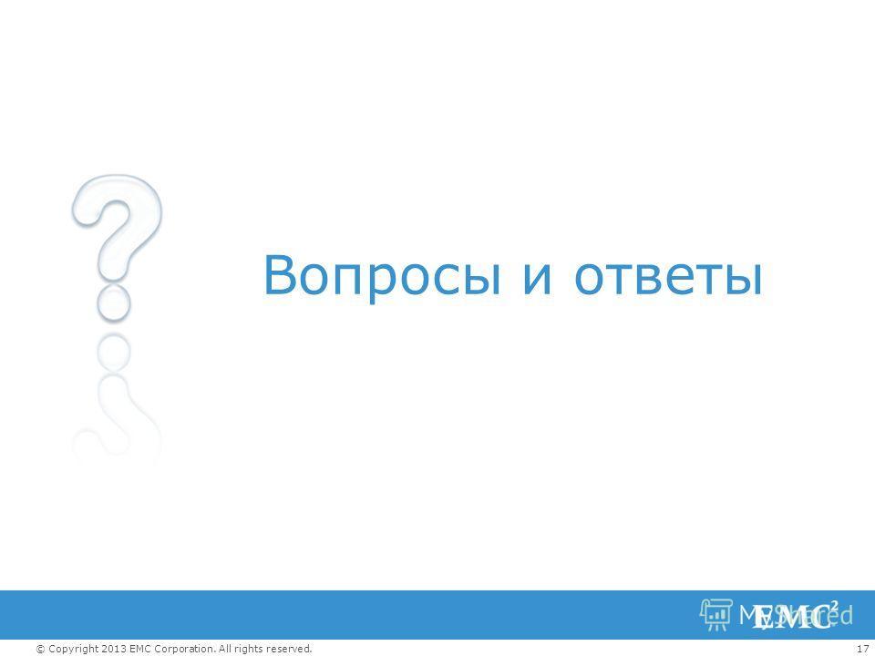 17© Copyright 2013 EMC Corporation. All rights reserved. Вопросы и ответы