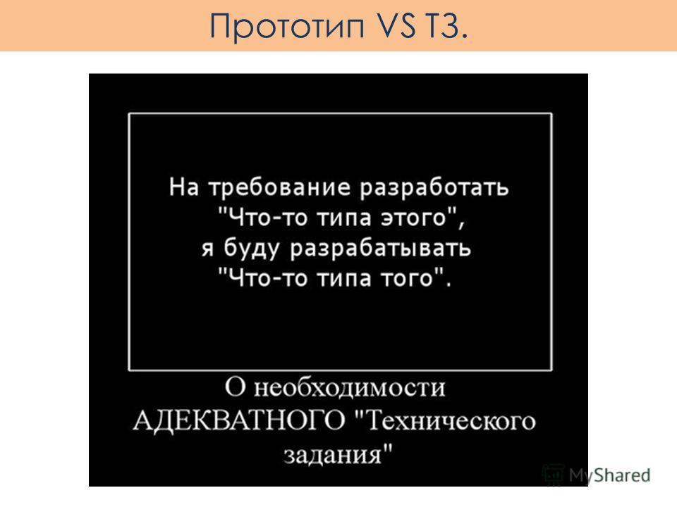 Прототип VS ТЗ.