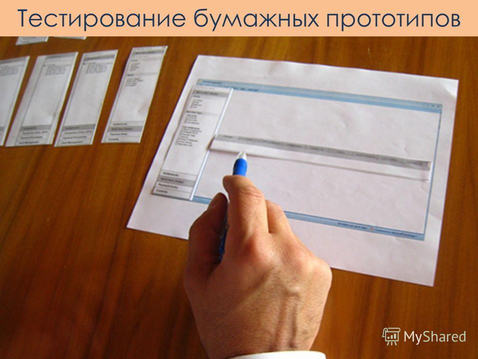 Тестирование бумажных прототипов