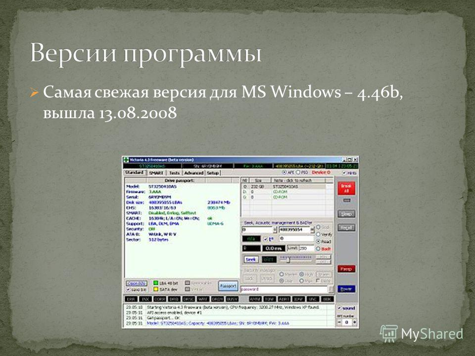 Самая свежая версия для MS Windows – 4.46b, вышла 13.08.2008