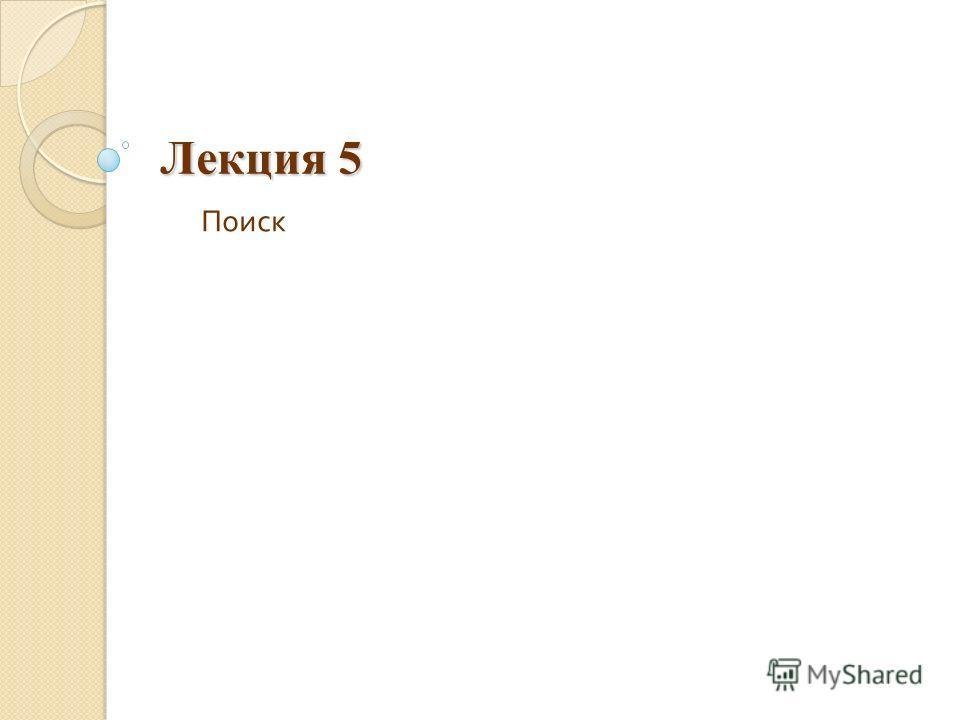 Лекция 5 Поиск