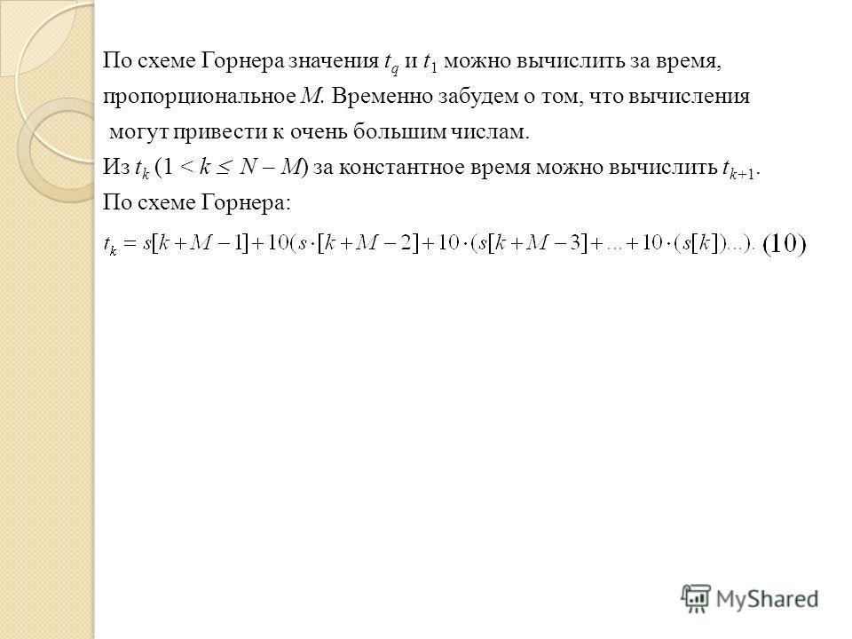 По схеме Горнера значения t q и t 1 можно вычислить за время, пропорциональное М. Временно забудем о том, что вычисления могут привести к очень большим числам. Из t k (1 < k N – М) за константное время можно вычислить t k+1. По схеме Горнера: