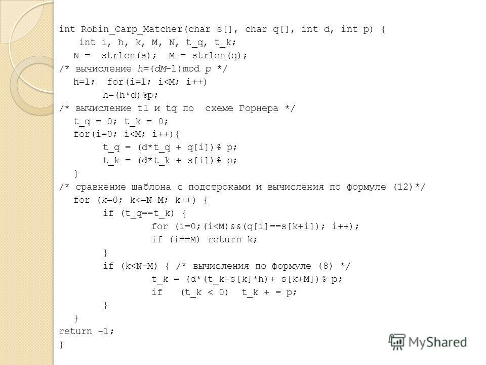 int Robin_Carp_Matcher(char s[], char q[], int d, int p) { int i, h, k, M, N, t_q, t_k; N = strlen(s); М = strlen(q); /* вычисление h=(dM-l)mod p */ h=l; for(i=l; i