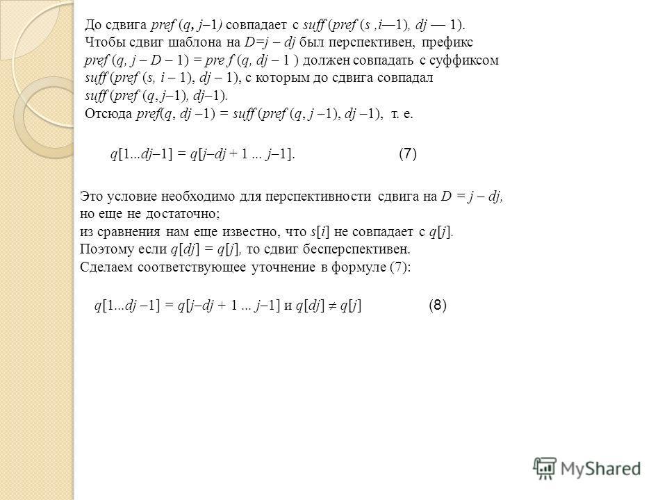 До сдвига pref (q, j–1) совпадает с suff (pref (s,i1), dj 1). Чтобы сдвиг шаблона на D=j – dj был перспективен, префикс pref (q, j – D – 1) = pre f (q, dj – 1 ) должен совпадать с суффиксом suff (pref (s, i – 1), dj – 1), с которым до сдвига совпадал
