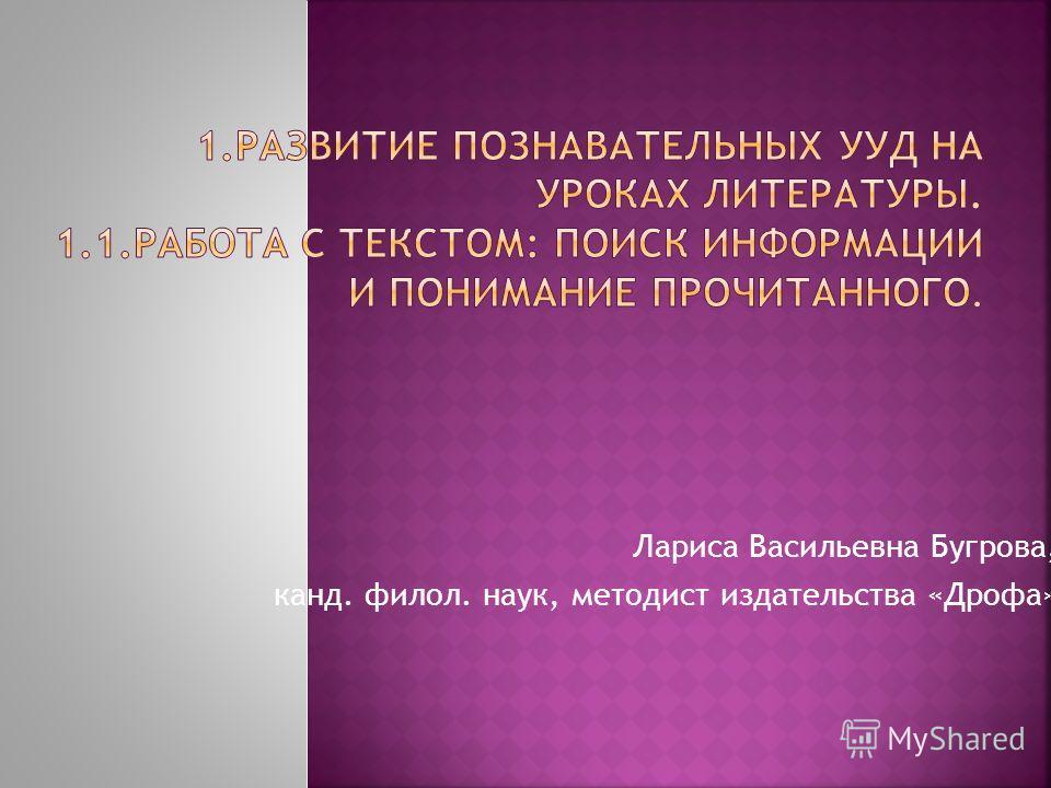 Лариса Васильевна Бугрова, канд. филол. наук, методист издательства «Дрофа»